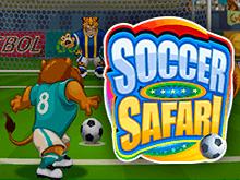 Футбольное Сафари в онлайн казино